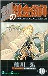 鋼の錬金術師 (10) (ガンガンコミックス)