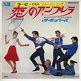 恋のアンブレラ [EPレコード 7inch]