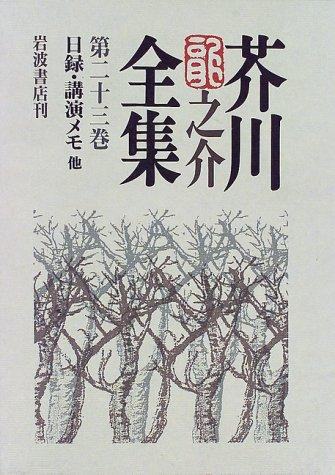 芥川龍之介全集〈第23巻〉日録・講演メモ他