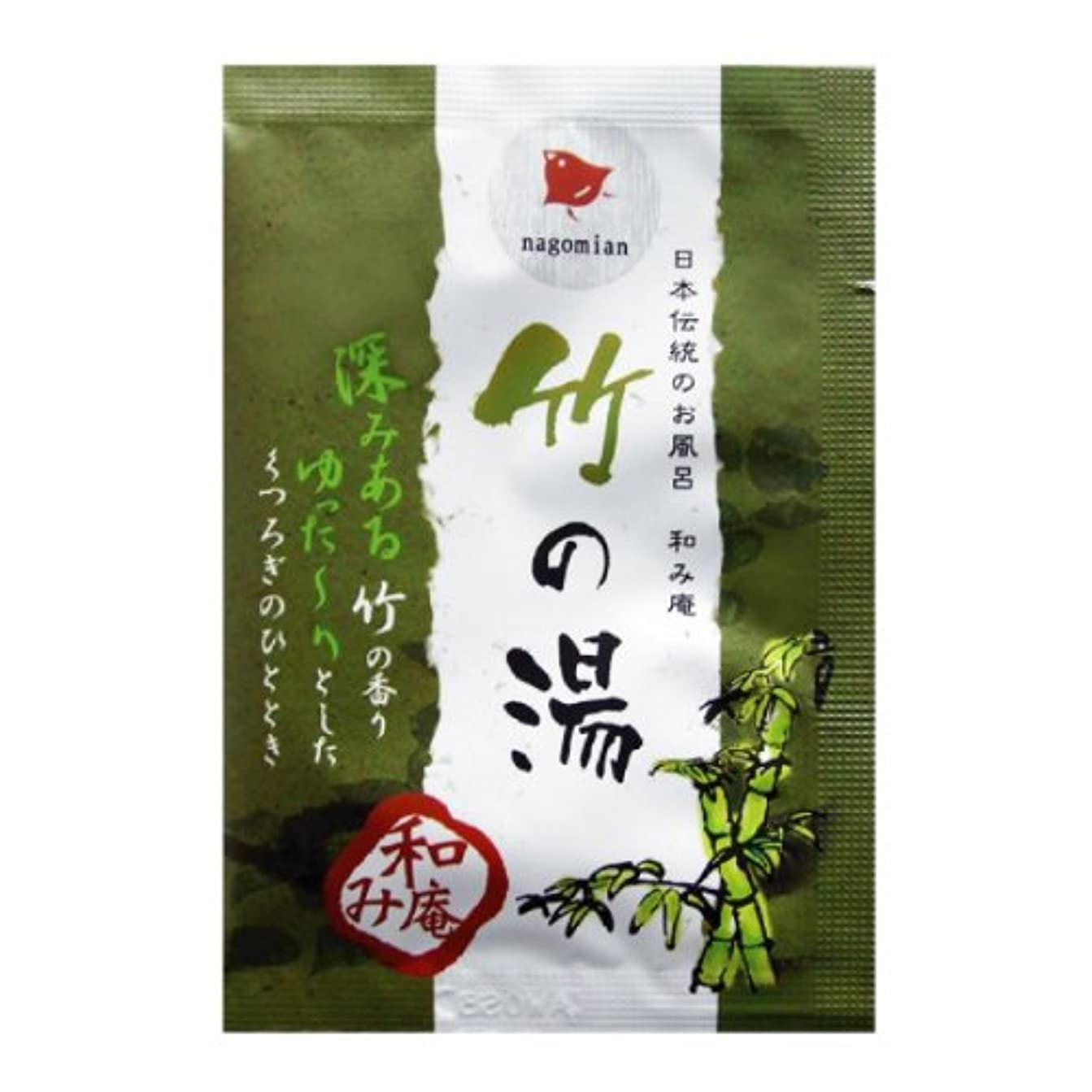 コインランドリー虚弱山積みの日本伝統のお風呂 和み庵 竹の湯 200包