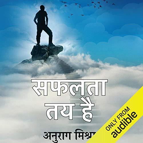 Safalata Tay Hai [Success Is Certain] cover art