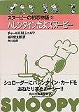スヌーピーの初恋物語 3 バレンタインだよスヌーピー (角川文庫 ん 15-3 スヌーピーの初恋物語 3)
