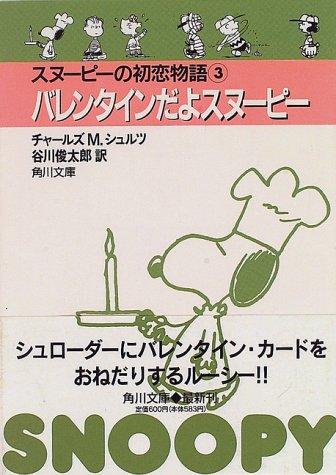 バレンタインだよスヌーピー―スヌーピーの初恋物語 3 (角川文庫)の詳細を見る