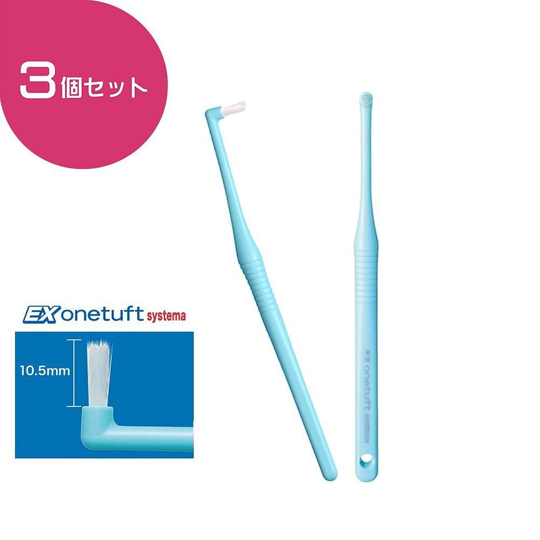 服を着る故障中侵略ライオン デント EX ワンタフト 歯ブラシ onetuft 3本 (Systema, おまかせ)