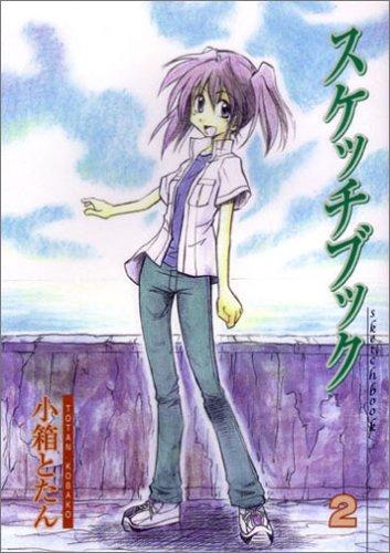 スケッチブック 2 (BLADEコミックス)