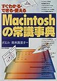 Macintoshの常識事典