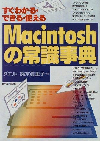 Macintoshの常識事典の詳細を見る