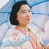 連続テレビ小説「おちょやん」オリジナル・サウンドトラック2