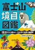 富士山境目図鑑: 境目だから面白い、五合目の地質と動植物