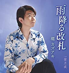 堀カズアキ「紫月夜」のジャケット画像