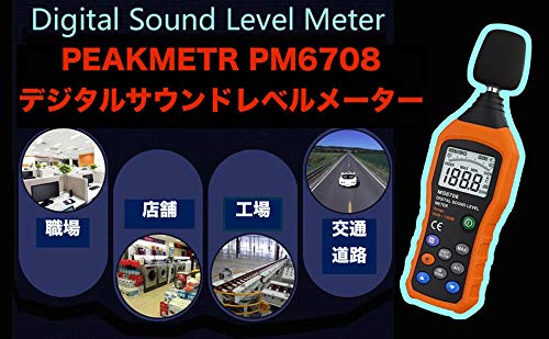 PEAKMETERPM6708【正規品/1年保証/日本語説明書付き】音圧計騒音計デジタルサウンドレベルメーター30-130db30Hz-8kHz音圧レベルノイズメータテスター高速/低速選択データ保存バックライト付き