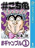 #こち亀 1 #ギャンブル‐1 (ジャンプコミックスDIGITAL)