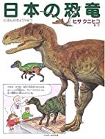日本の恐竜 (しぜんのほん)