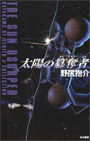 太陽の簒奪者 (ハヤカワSFシリーズ Jコレクション)の詳細を見る