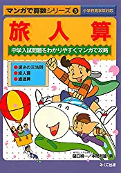Japanese Mathematics TABIBITO-ZAN