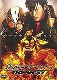 仮面ライダー THE NEXT[DVD]