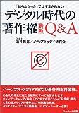 デジタル時代の著作権最新Q&A―「知らなかった」ではすまされない