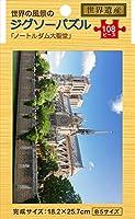 0516 ジグソーパズル108ピース ノートルダム大聖堂