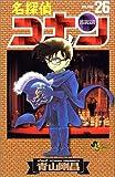 名探偵コナン (26) (少年サンデーコミックス)