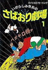 さばおり劇場(1) (モーニングコミックス)