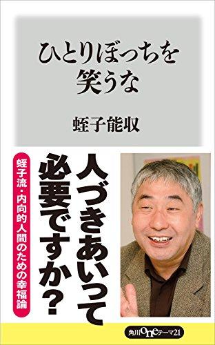 ひとりぼっちを笑うな (角川oneテーマ21)