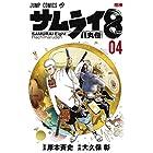 サムライ8 八丸伝 コミック 1-4巻セット