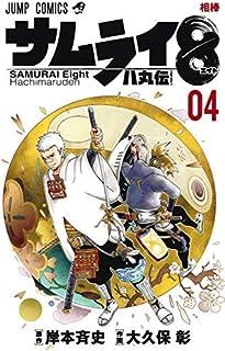 サムライ8 八丸伝 コミック 1-4巻セット [コミック] 大久保彰; 岸本斉史