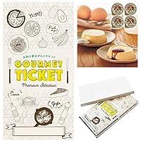 【 お取り寄せ グルメ チケット 】( 引換券 ・ ギフト券 ) 秋川牧園の卵でつくったたまご村プリン 4個