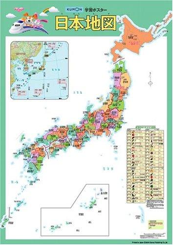 日本地図テスト