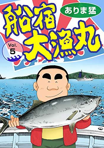 船宿 大漁丸5 (ヤング宣言)