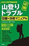 山登りトラブル回避&対処マニュアル (012OUTDOOR)