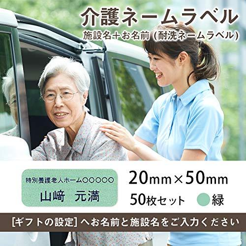 介護お名前シール 衣類用アイロンラベル(施設管理用 介護ネームシール)50枚セット (20mm×50mm, 緑)
