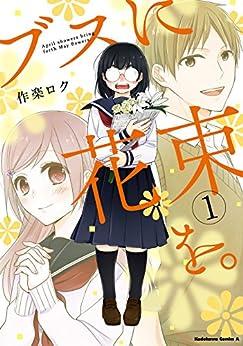 [作楽 ロク]のブスに花束を。(1) (角川コミックス・エース)