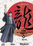 龍-RON-(ロン)(9) (ビッグコミックス)