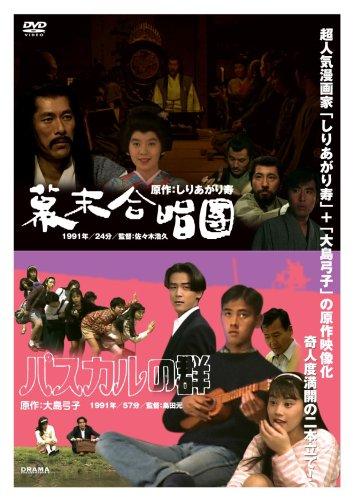 DRAMADAS しりあがり寿 + 大島弓子の多彩なる夢 幕末合唱団/パスカルの群 [DVD]