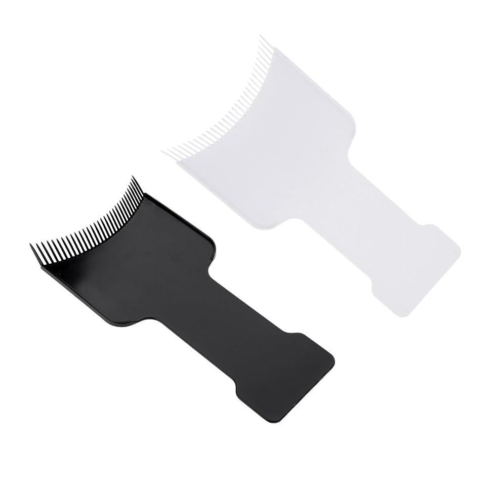 丁寧手を差し伸べる不潔Sharplace 2本 ヘアカラーボード 染色ボード ヘアカラー
