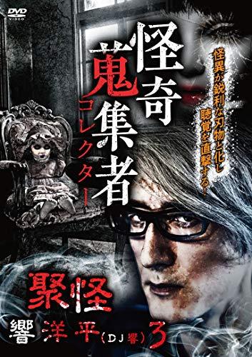 怪奇蒐集者 聚怪 響洋平3 [DVD]