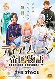 ティアムーン帝国物語 THE STAGE ~断頭台から始まる、姫の転生逆転ストーリー~[DVD]