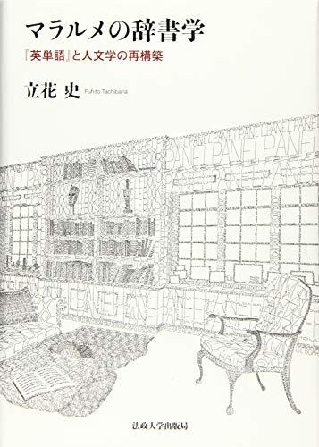 マラルメの辞書学: 『英単語』と人文学の再構築の詳細を見る