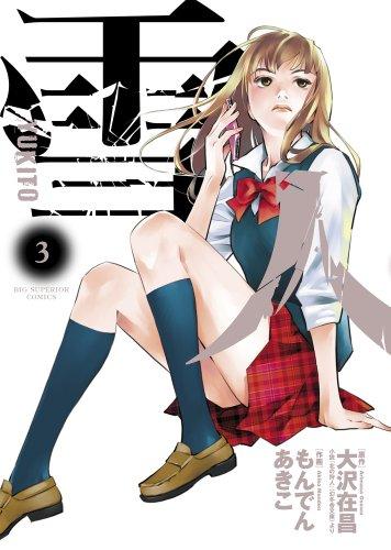 雪人 YUKITO (3) (ビッグコミックス)