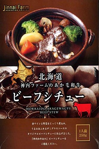 北海道神内ファームのあか毛和牛 ビーフシチュー