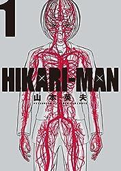 HIKARI−MAN(1) (ビッグコミックス)