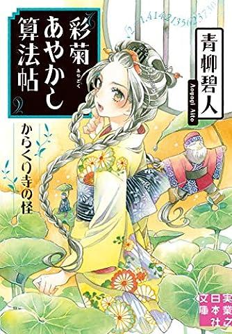 彩菊あやかし算法帖 からくり寺の怪 (実業之日本社文庫)