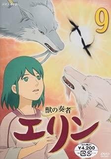 獣の奏者 エリン 第9巻 [DVD]