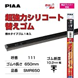 PIAA ワイパー 替えゴム 650mm 超強力シリコート 特殊シリコンゴム 1本入 呼番111 SMR650