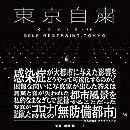 東京自粛: COVID-19 SELF-RESTRAINT,TOKYO