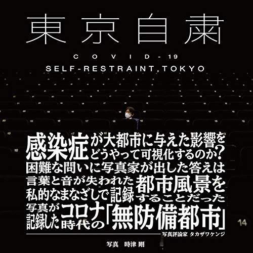 東京自粛: COVID-19 SELF-RESTRAINT,TOKYOの詳細を見る