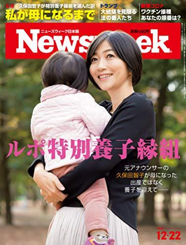 Newsweek (ニューズウィーク日本版)2020年12/22号[ルポ 特別養子縁組]