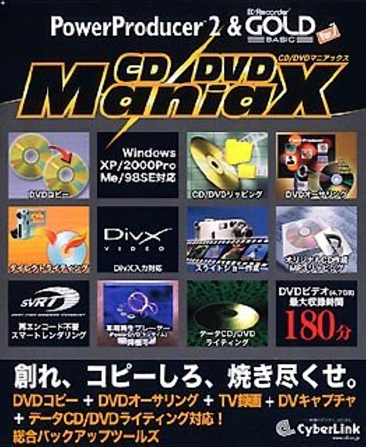種類入口政治PowerProducer 2 & B's Recorder GOLD BASIC Ver.7 CD/DVD ManiaX