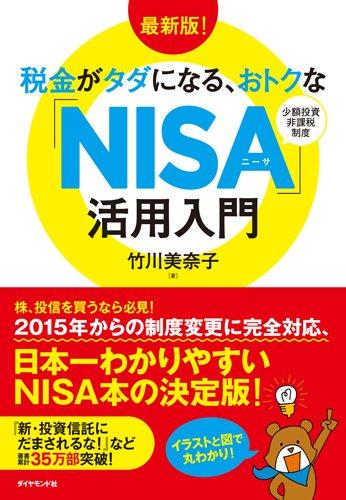 最新版!  税金がタダになる、おトクな「NISA」活用入門の詳細を見る
